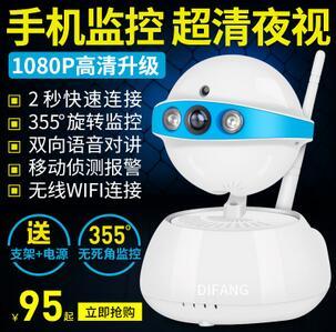 无线监控摄像头wifi网络远程200万1080P高清看家神器 智能摇头机