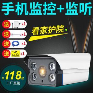 室外无线监控摄像头 家用远程监控器