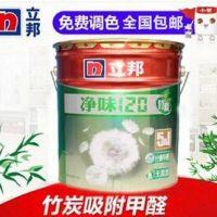 立邦漆立邦净味120抗甲醛五合一竹炭净味内墙漆立邦乳胶漆涂料