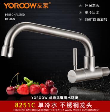 友莱304不锈钢厨房水龙头 浴室冷热立式面盆龙头加重加厚酒店首选
