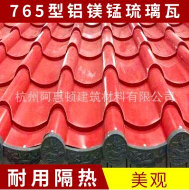 厂家直销 仿古别墅屋顶金属琉璃瓦 波浪形765型铝镁锰瓦