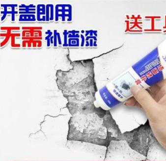 墙面修补膏补墙膏白色家用腻子粉补墙膏墙体开裂修补膏墙面修补漆