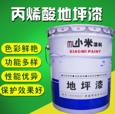 室内外地坪漆 小米丙烯酸地坪 武汉舵落口地坪厂家 可定制调色