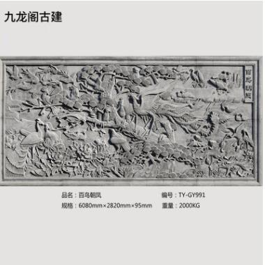 九龙阁影壁挂件 大幅挂件 背景墙挂件 百鸟朝凤 孔子讲学百福图