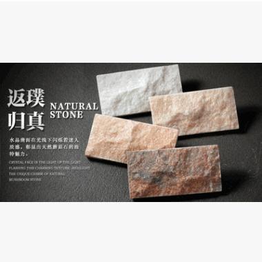 欧式凹凸天然蘑菇石文化石砖水晶楼房别墅花园外墙砖鱼池背景墙砖