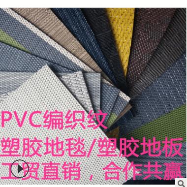 编织纹PVC地毯 PVC地板 PVC发泡底塑胶地板 满铺卷材片材墙塑墙布