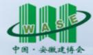 2019中国(安徽)国际绿色建筑建材博览会