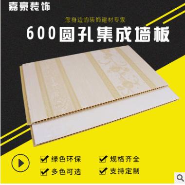 新款室内环保竹木纤维护墙板集成墙面装饰板圆孔护墙板建筑材料