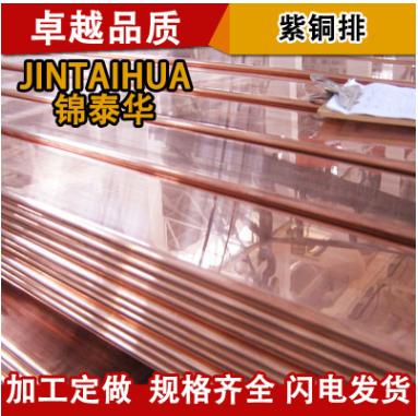 广东国标T2紫铜排现货 镀锡C1100红铜排定制切割