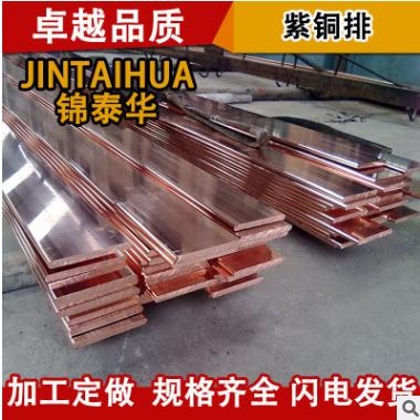 国标紫铜排t2加工镀镍 c1100紫铜排 接地红铜排