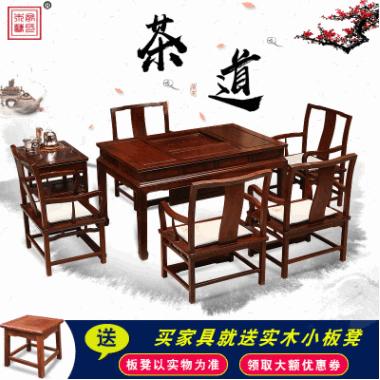 红木茶桌椅组合家具新中式古典红酸枝木泡茶桌实木功夫茶桌茶台