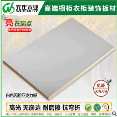 (正品保障)高光亚克力板 米白色中纤板 高端及柜橱柜亚克力门板