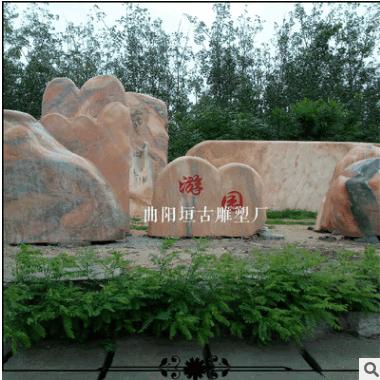 石雕晚霞红刻字石园林广场门口风景石大型立式假山石风水自然石