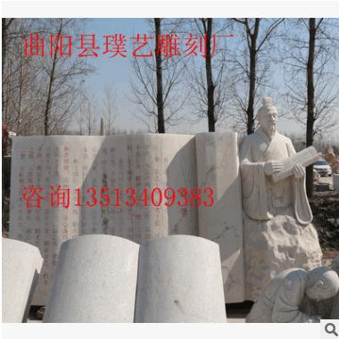 石雕荀子《劝学》 汉白玉大理石人物文化墙刻字 校园装饰摆件