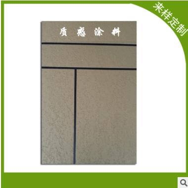 外墙涂料真石漆多彩漆艺术涂料乳胶漆防水涂料补墙膏内墙乳胶漆