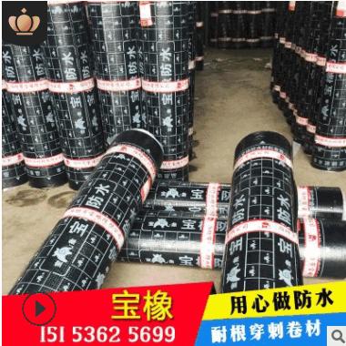 耐根穿刺改性沥青sbs防水卷材 国标耐根穿刺防水材料 厂家直销