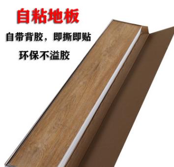 pvc地板 自粘地板贴背胶石塑地板加厚耐磨塑胶地板贴家用免胶地板