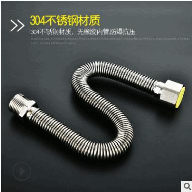 304不锈钢波纹管4分内外丝热水器角阀龙头进水延长管防爆金属软管