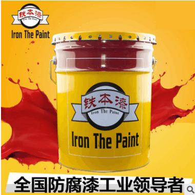 【铁本漆】供应 环氧锌黄底漆 防锈防腐通用底漆 环氧底漆价格低