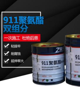 厂家批发 高分子911聚氨酯防水涂料 双组分防水材料