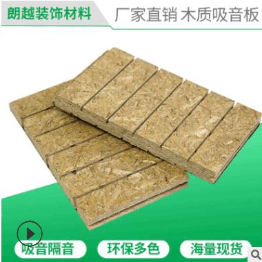 【上海厂家】 条形玻纤麦秸吸音板 各种墙面装饰材料大量供应