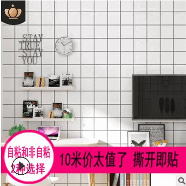 北欧ins风白色方块墙纸现代简约黑白格子卧室服装店自粘防水壁纸