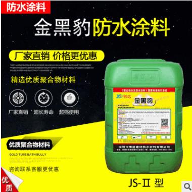 厂家直销JS聚合物水泥防水涂料卫生间厨房抗渗耐抗裂金黑豹防水胶