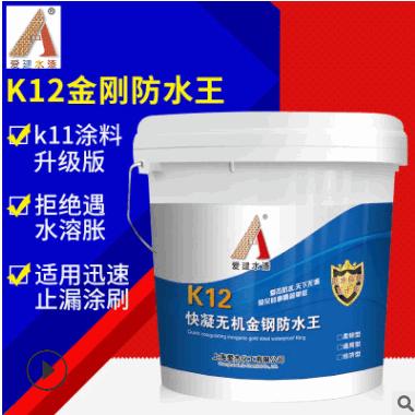 荷叶珠K11防水涂料 K12快凝金刚防水王
