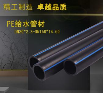 HDPE管材管件20-160 工程PE给水管材 给水管建筑工程家装厂家批发