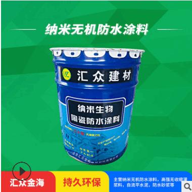 防水剂早强灌浆料纳米防水涂料金属屋面纳米防水涂料沥青防水涂料