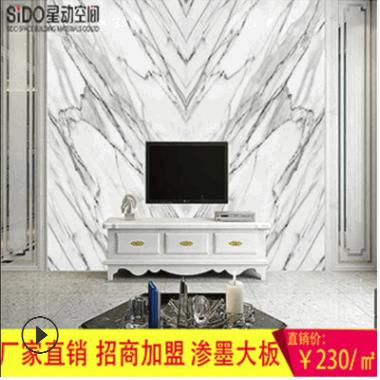 定制大理石材渗墨大板中式电视背景墙别墅3D微晶石现代简约影视墙