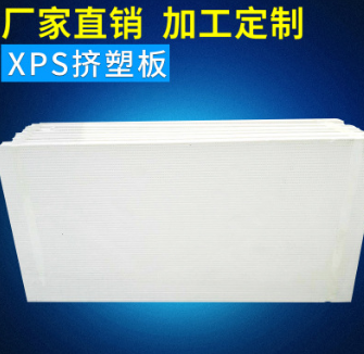 xps挤塑板保温板50mm厚建筑外墙保温隔热材料钢结构屋面材料