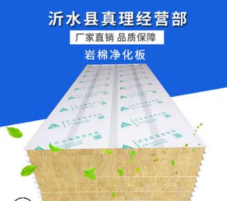 山东A级外墙保温岩棉净化板批发防水防火夹芯复合岩棉板建筑材料