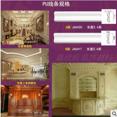 欧式素面PU装饰线条厂家 非石膏线条 背景墙墙面装饰线弧形定做