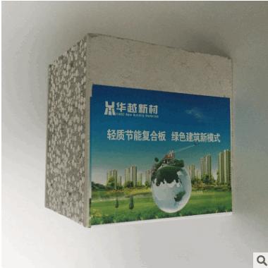 新型建筑材料 轻质节能复合墙板 厂家直销 室内轻质节能墙板