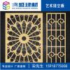 铝单板厂家热销不锈钢艺术镂空板 金属雕花板 广州雕花铝单板