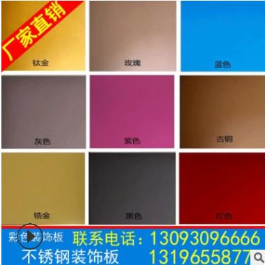 彩色镀钛不锈钢板 不锈钢装饰板 真空镀钛不锈钢板