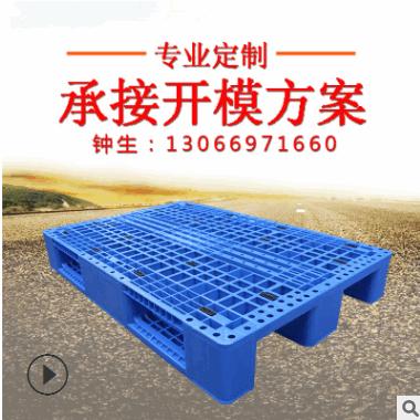 兴丰塑胶仓储运输周转厂家直销1200*800*160网格川字型塑料托盘