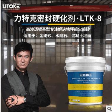 固体粉状混凝土密封固化剂生产厂家水磨石水泥密封硬化剂硬化地坪