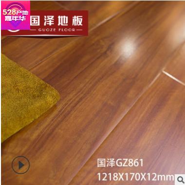 国泽强化复合木地板12mm家用耐磨环保防水生产厂家直销