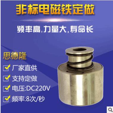 高频圆管强力推拉式电磁铁 微型直流圆柱电磁铁 推拉定做