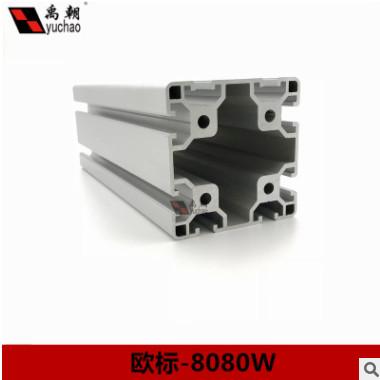 工业铝型材8080W铝型材框架工作台欧标流水线自动化型材重型铝材