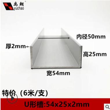 铝合金u型槽包边扣条54x25x2玻璃卡槽u形铝槽铝合金型材边框u槽铝