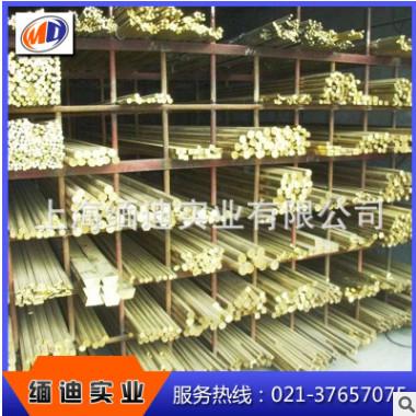 上海缅迪 C2800黄铜 优质黄铜C2800