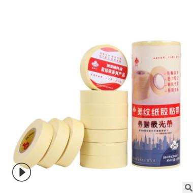 厂家生产装修装饰装潢 高粘度美纹纸胶带 油漆辅料类美纹纸供应