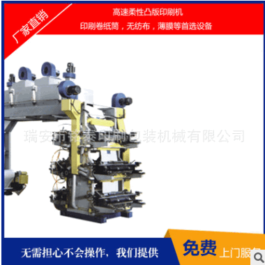专业生产销售 柔性印刷机 凸版印刷机 编织袋印刷机 供应质量保证