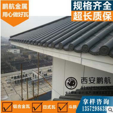 仿古瓦 金属瓦 古建铝瓦 厂家直销推荐 铝合金瓦 日式瓦