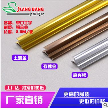 地板铝合金装饰线条,铝合金扣条,地面转接缝,交接缝装饰线,厂销