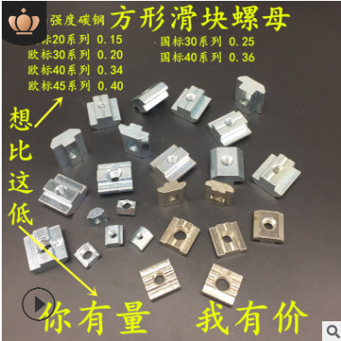 欧标T型滑块螺母20/30/40/45国标工业铝型材专用长方形螺母M5M6M8
