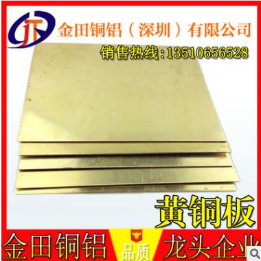 硬度黄铜板材供应 h62黄铜板生产厂家 浙江黄铜板价格 黄铜板5mm